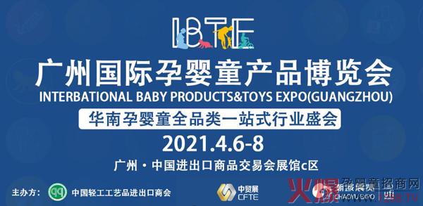 广州国际孕婴童产品博览会 邀你共创全球孕婴童市场新趋势