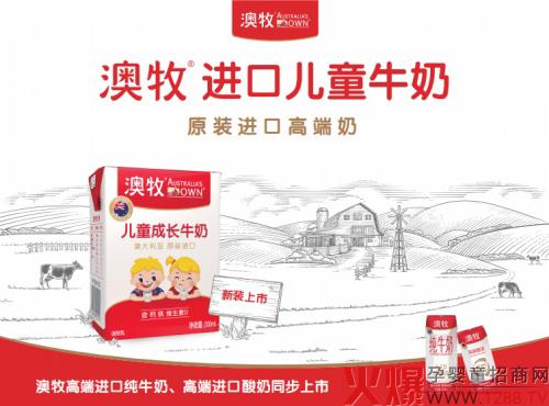 澳牧儿童牛奶包装升级 无糖配方给你贴心呵护