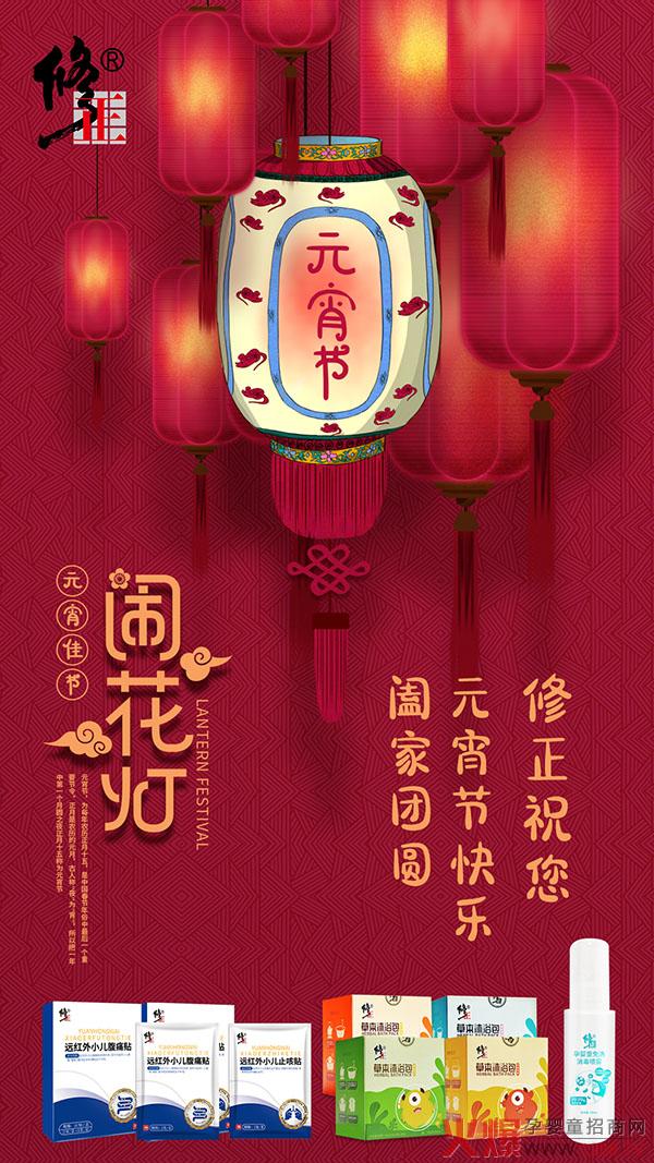 赏圆月,吃汤圆,修正祝您元宵节快乐!