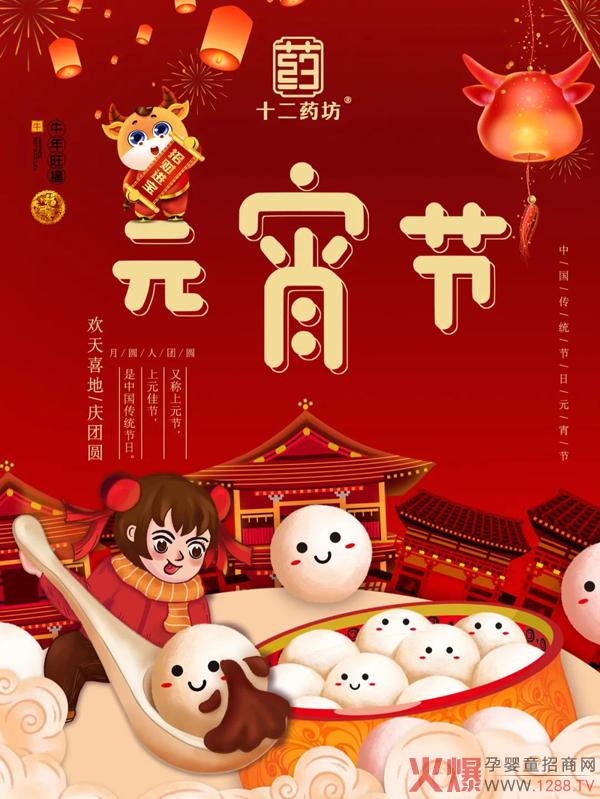 十二药坊集团祝大家元宵节快乐