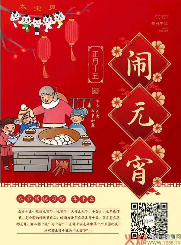 """湖南宝康科技""""太宝贝""""祝您和家人元宵节快乐!"""