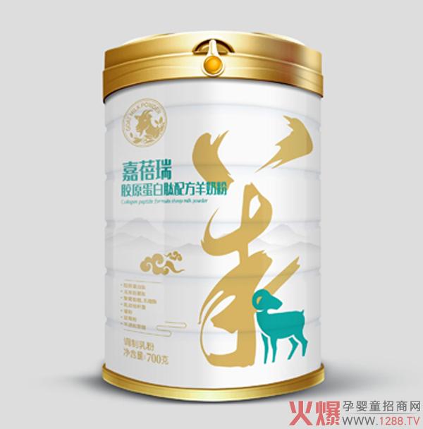 嘉蓓瑞胶原蛋白肽配方羊奶粉重磅上市 面向全国火热招商
