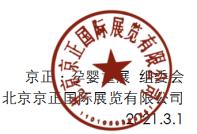 关于第32届京正・北京国际孕婴童产品博览会延期举办的通知