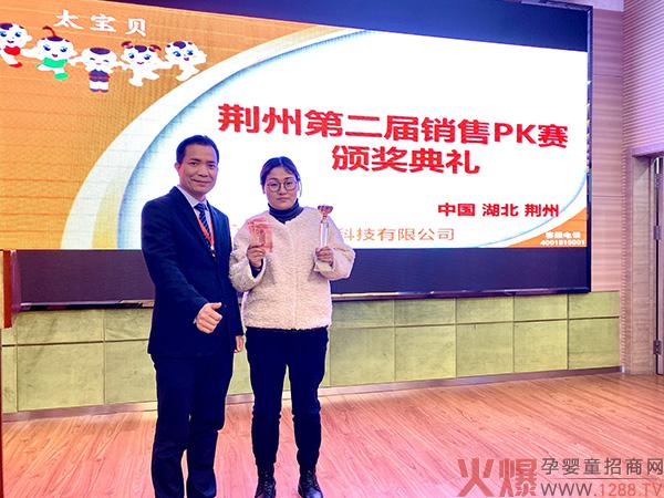 第二届销售PK赛荆州区域第三名.jpg