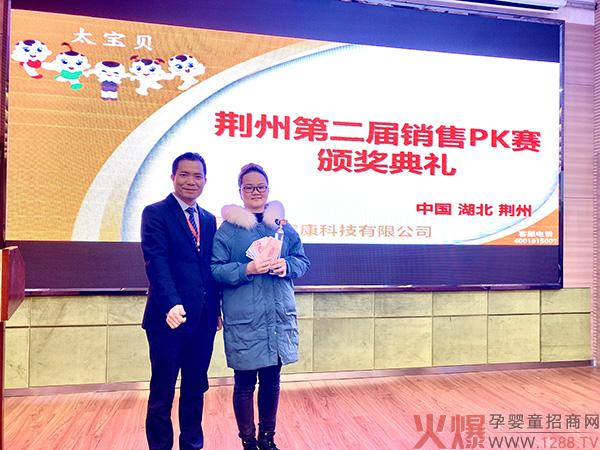第二届销售PK赛荆州区域第二名.jpg