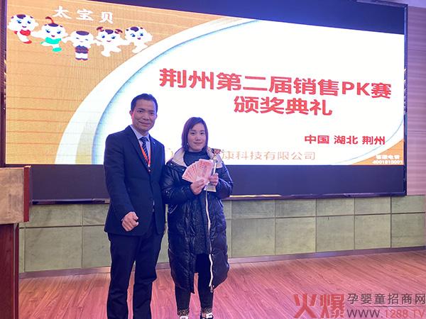 第二届销售PK赛荆州区域第一名.jpg