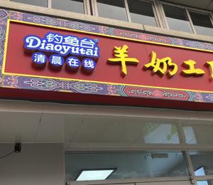 钓鱼台羊乳粉工厂店7