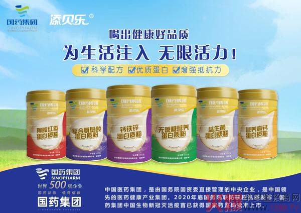 国药集团添贝乐蛋白质粉1.jpg