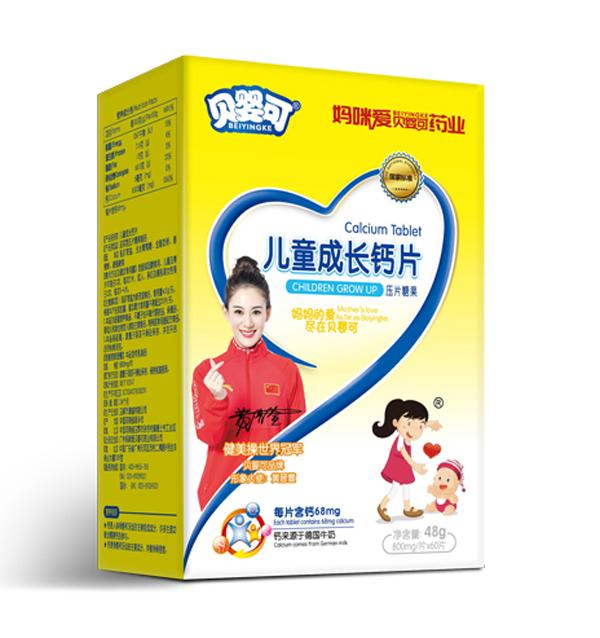 贝婴可儿童成长钙片.jpg