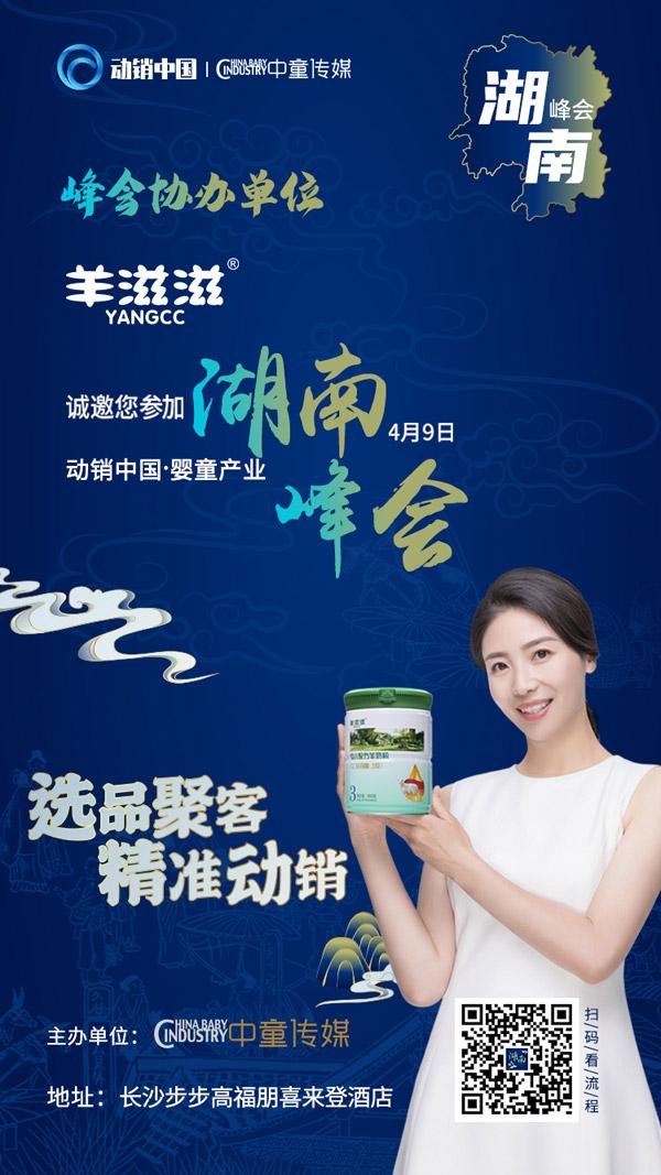 羊滋滋亮相动销中国・湖南站 共谋行业发展新未来