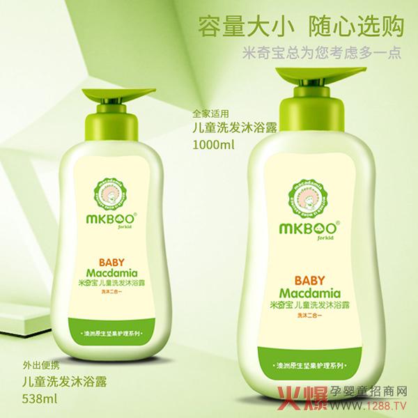 米奇宝儿童洗发沐浴露 植物萃取温和洗净