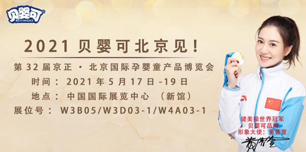 妈咪爱贝婴可邀你共聚第32届京正·北京国际孕婴童产品博览会1.png