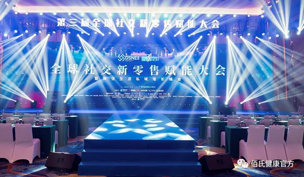 佰氏健康主办第三届全球社交新零售赋能大会暨微信生态私域增长峰会圆满成功