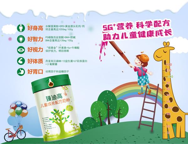 臻迪高儿童成长配方奶粉,全面升级高端配方,开启儿童成长新时代