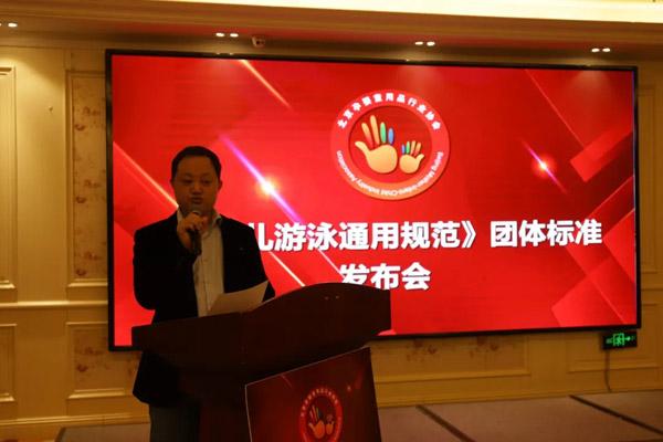 北京孕婴童用品行业协会《婴幼儿游泳通用规范》团体标准发布,引领行业健康发展