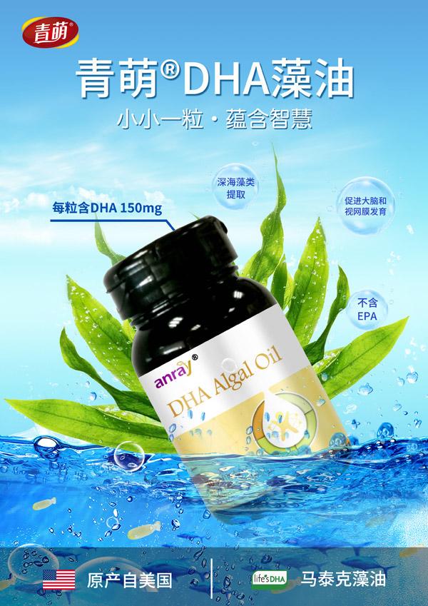 青萌®藻油DHA图.jpg