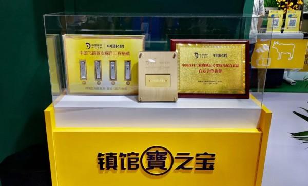 继搭载嫦五登月归来,飞鹤星飞帆奶粉亮相中国品牌日