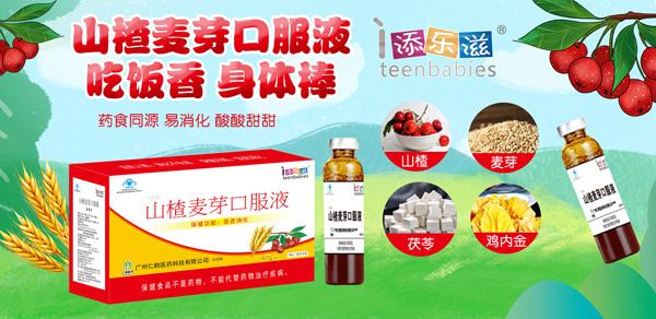 添乐滋山楂麦芽口服液 蓝帽认证畅销终端的好产品