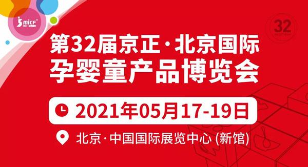 2021京正北京孕婴童展.jpg
