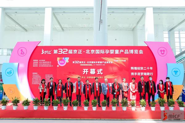 不凡之年见证向上的力量 第32届京正・北京国际孕婴童产品博览会盛大开幕
