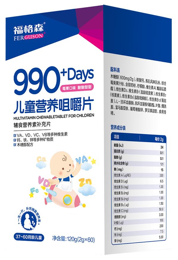 福格森990+儿童营养咀嚼片.jpg
