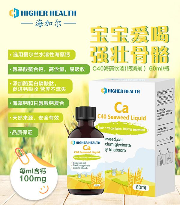 海加尔C40海藻饮液(钙滴剂)海报.jpg