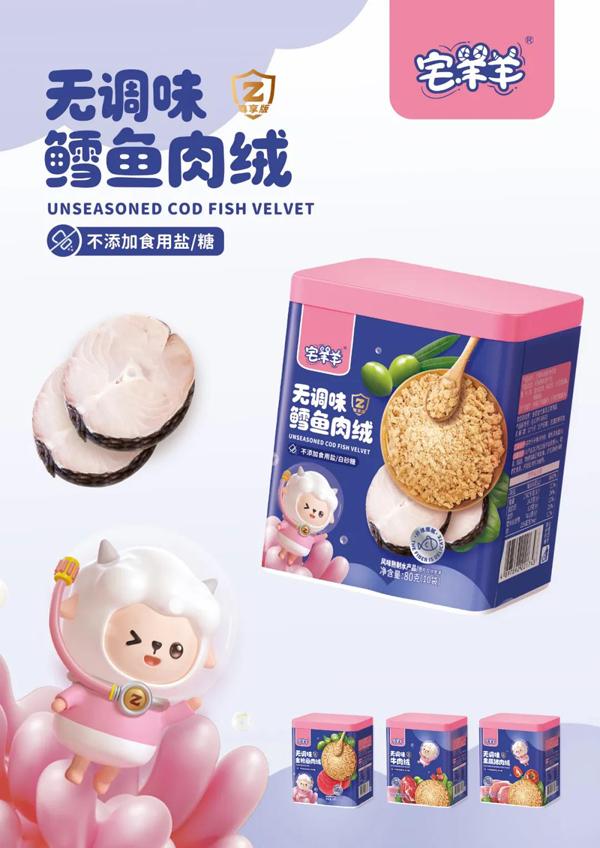 """年轻宝妈们为何对""""宅羊羊""""婴幼儿辅食情有独钟4.jpg"""