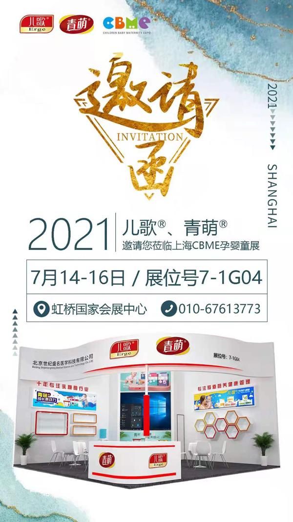 儿歌®、青萌®诚邀您莅临2021上海CBME孕婴童展.jpg