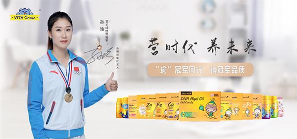 【官宣】VITA Grow携手世界冠军孙瑜担任品牌形象代言人,赋予品牌超级正能量