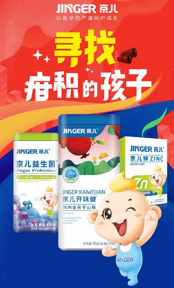 """专注婴童营养20年!""""京儿""""旗下产品燃爆终端,消费者一次性10+入手,黑马品牌非它莫属!"""