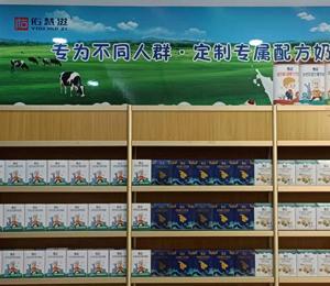 慧滋奶粉产品陈列图7