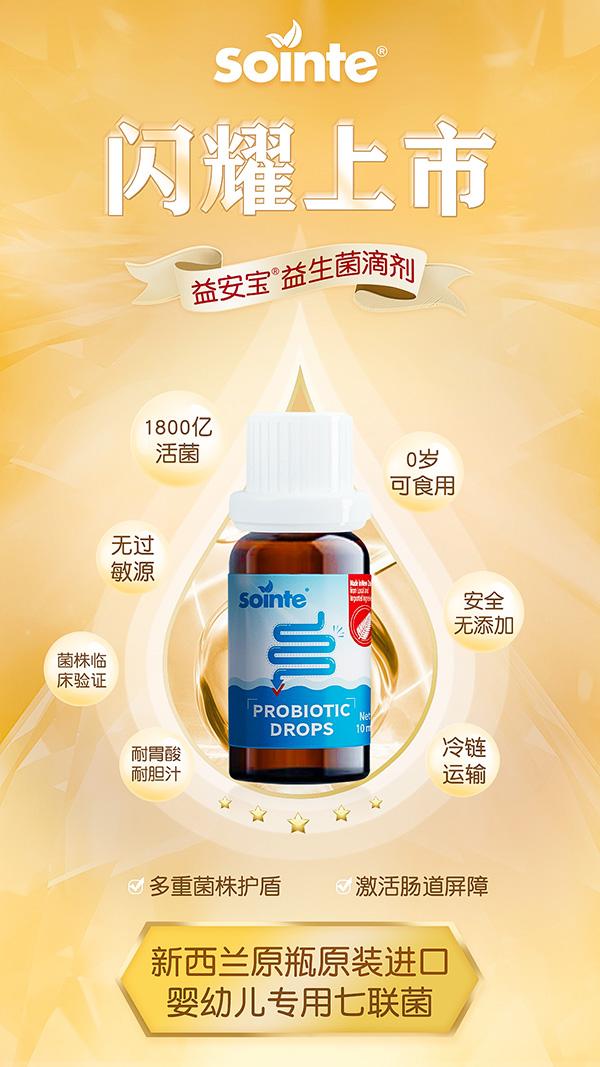 【官宣】新西兰原装进口益安宝®益生菌滴剂震撼上市