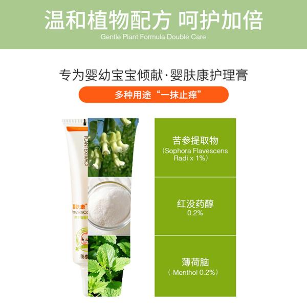 婴肤康产品特点3.jpg