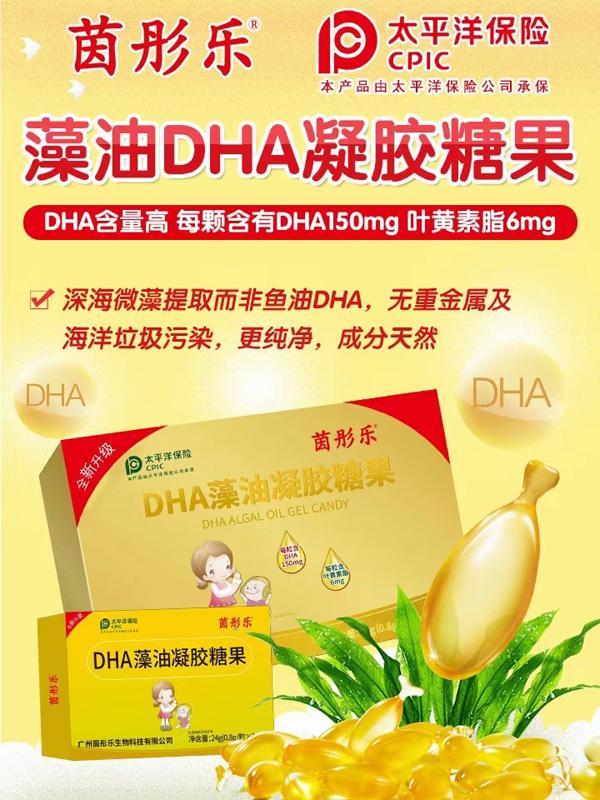 茵彤乐藻油DHA1.jpg