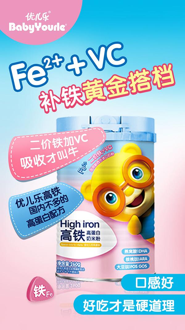 优儿乐二价高铁高蛋白奶米粉 升级Fe二价铁给你2倍成长保护