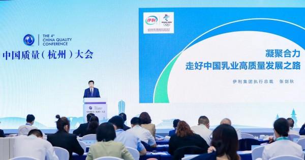 质量最高荣誉颁发 伊利荣获第四届中国质量奖提名奖