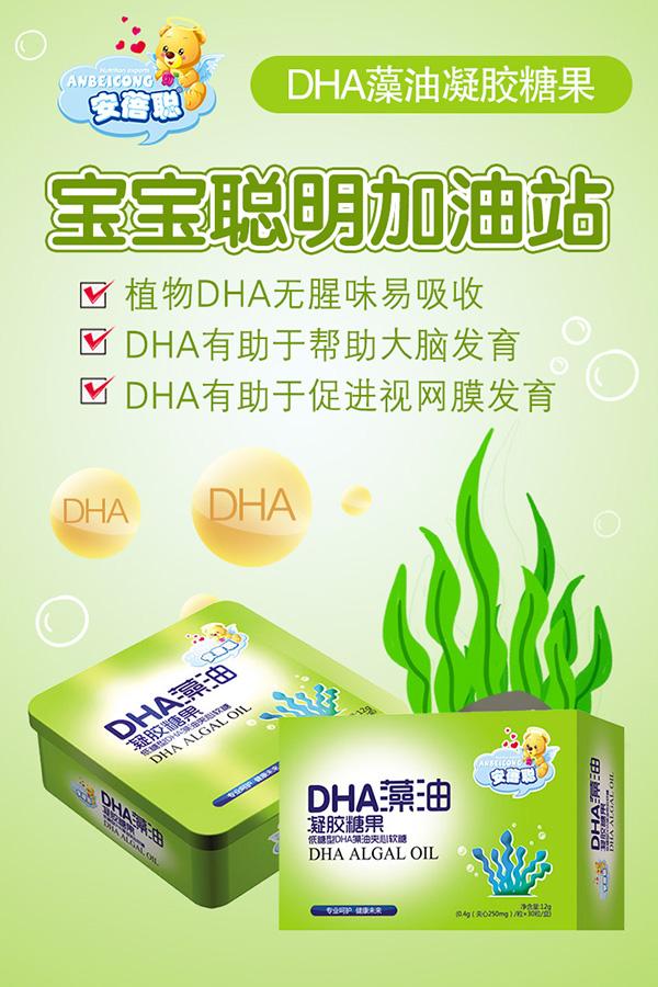 安蓓聪DHA藻油凝胶糖果 高含量设计易吸收