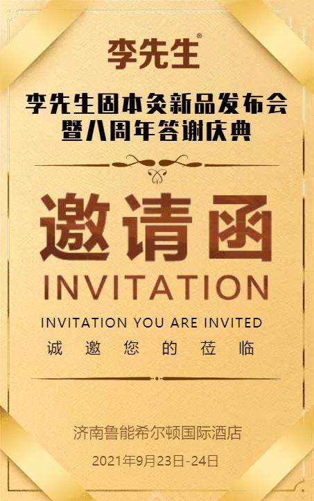 诚邀您莅临李先生固本灸新品发布会暨明远科技八周年答谢庆典