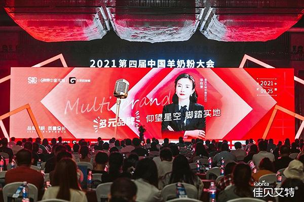 2021第四届中国羊奶粉大会现场.jpg
