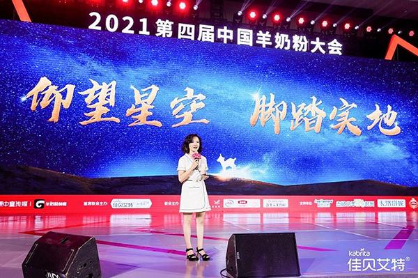 澳优中国区副总裁、佳贝艾特总经理李轶旻作主题演讲1.jpg