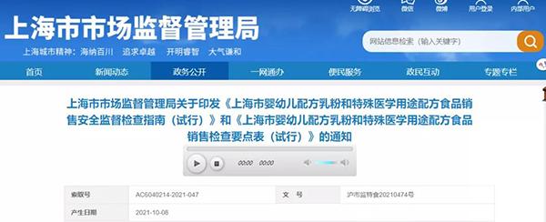 上海市局印发《婴幼儿配方乳粉和特殊医学用途配方食品销售安全监督检查指南(试行)》等2项法规