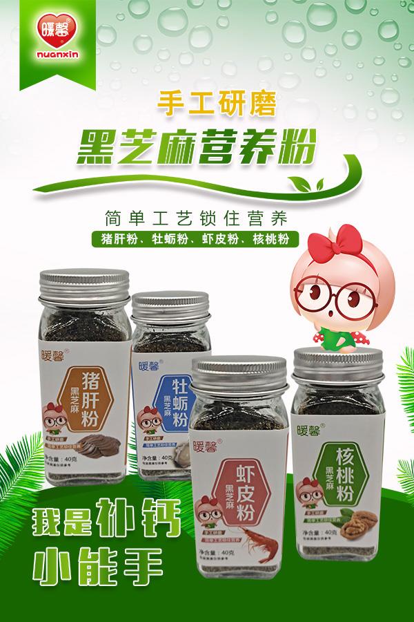 暖馨黑芝麻粉 为辅食加鲜加营养