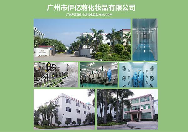 广州伊亿莉专注母婴洗护用品代加工 一站式OEM贴牌服务