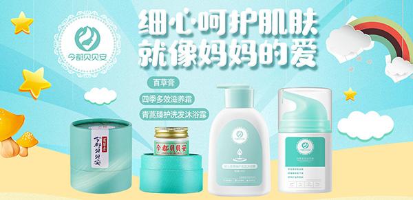 广州恩道再度与火爆婴童网签约合作 今都贝贝安品牌招商重磅开启