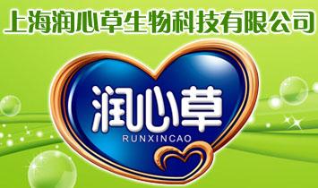 上海润心草生物科技有限公司