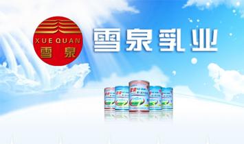 宁夏雪泉乳业有限公司