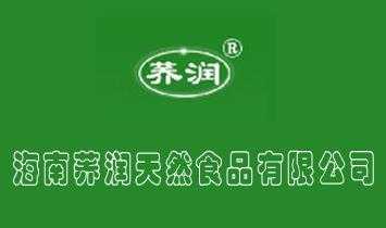 海南荞润天然食品有限公司