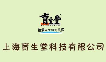 上海育生堂科技有限公司
