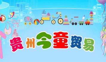 贵州今童孕婴贸易有限公司