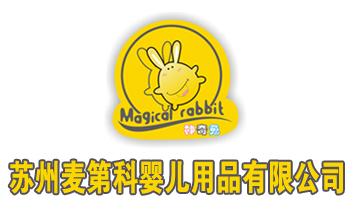 苏州市麦第科婴儿用品有限公司